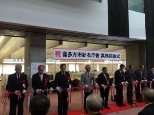 新庁舎業務開始式