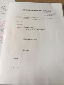 会津観光議連役員会 研修会 県知事要望