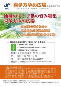 喜多方ゆめ広場11月
