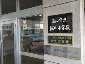 堀川小学校正面玄関