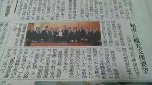 福島県知事要望朝刊記事