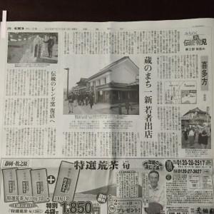 150313読売新聞伝統再発見
