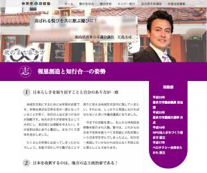 林英臣政経塾 第七期 江花圭司