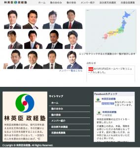 林英臣政経塾オフィシャルサイト