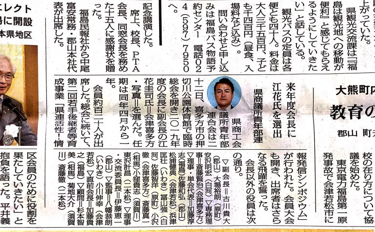 YEG県連会長に江花氏