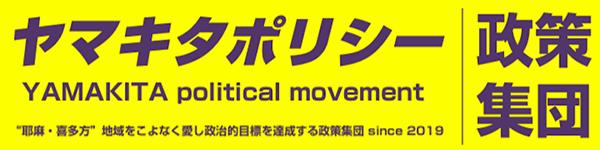 ヤマキタポリシー会員登録