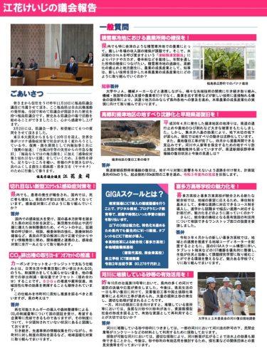 県政報告会報2
