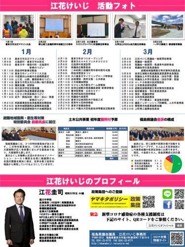 県政報告会報3
