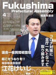 県政報告会報1